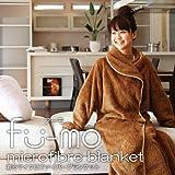 マイクロファイバー製着る毛布 洗える袖付ブランケット fu-mo(フーモ) ブラウン FU-MO-0011-BR