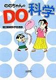 ののちゃんのDO科学 (朝日文庫)