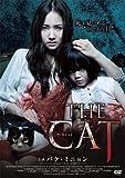 The Cat ザ・キャット [DVD]