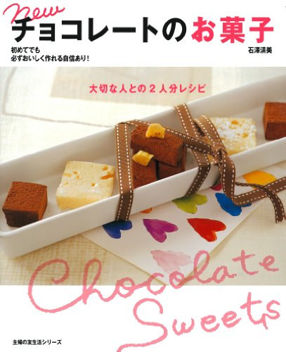 newチョコレートのお菓子