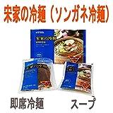 宋家の冷麺 (ソンガネ冷麺) 460g ランキングお取り寄せ