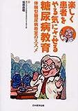 患者主体型の糖尿病患者会「元気会」は今年で15周年を!!記念大会は坂根先生をお招きすることに決定!