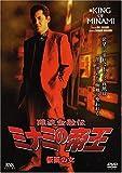 難波金融伝 ミナミの帝王 No.49(V版27)仮面の女 [DVD]