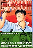 Dr.Noguchi―新解釈の野口英世物語 (4) (講談社漫画文庫)