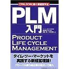 PLM入門―CRM、SCMに続く新経営手法