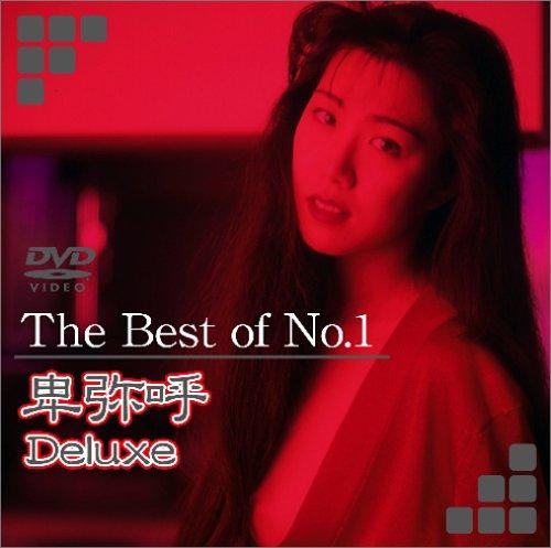 [卑弥呼] The Best of No.1 卑弥呼 Deluxe