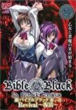 新 Bible Black 1 [DVD]