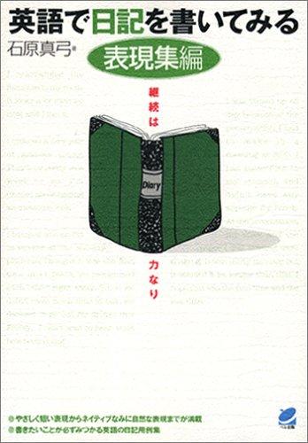 英語で日記を書いてみる 表現集編