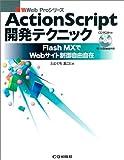 ActionScript開発テクニック―Flash MXでWebサイト制御自由自在 (Web Proシリーズ)