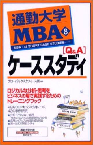 通勤大学MBA〈8〉Q&Aケーススタディ