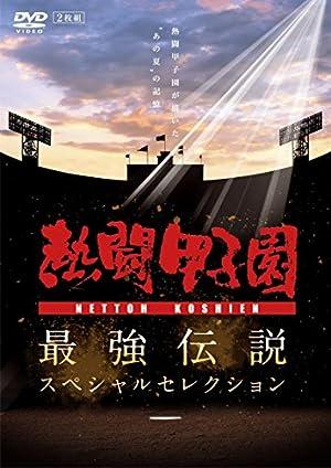 熱闘甲子園 最強伝説スペシャルセレクション -熱闘甲子園が描いた