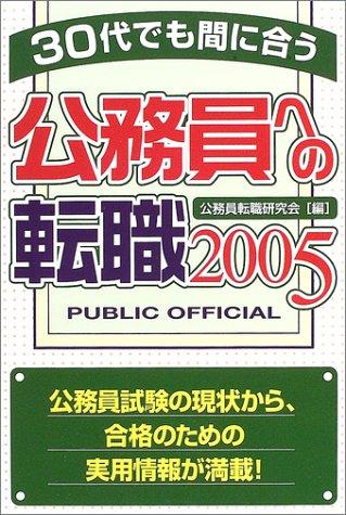 30代でも問に合う公務員への転職〈2005〉