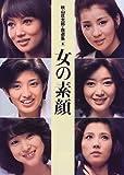 秋山庄太郎・自選集〈1〉女の素顔