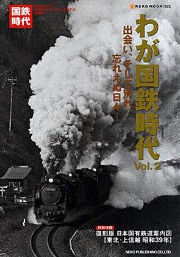 わが国鉄時代 Vol.2 (NEKO MOOK 1322)