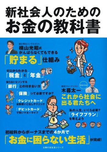 新社会人のためのお金の教科書—4か月で「お金に困らない生活」が完成! (主婦の友生活シリーズ)