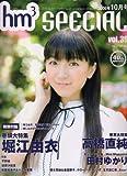hm3 SPECIAL (エイチエムスリー スペシャル) 2006年 10月号 [雑誌]