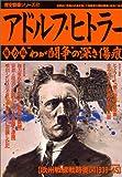 アドルフ・ヒトラー 権力編―わが闘争の深き傷痕 (歴史群像シリーズ 42)