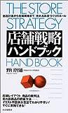 店舗戦略ハンドブック―出店計画から売場戦略まで、売れるお店づくりのルール