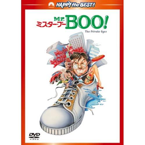 Mr.BOO! ミスター・ブー デジタル・リマスター版 [DVD]