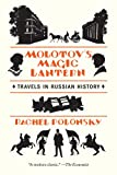 Image of Molotov's Magic Lantern: Travels in Russian History