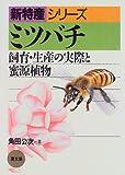 ミツバチ―飼育・生産の実際と蜜源植物 (新特産シリーズ)