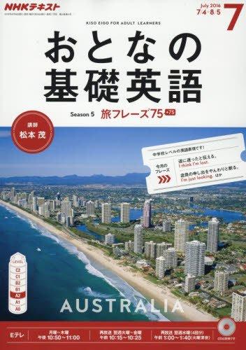 NHKテレビ おとなの基礎英語 2016年 07 月号 [雑誌]
