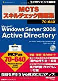 MCTSスキルチェック問題集70-640 Windows Server 2008 Active Directory (マイクロソフト公式解説書)
