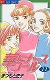 華にナースコール 11 (ジュディーコミックス)