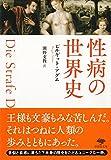 文庫 性病の世界史 (草思社文庫)