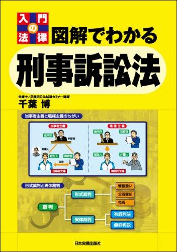 図解でわかる刑事訴訟法 (入門の法律)