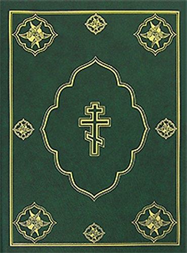 BIBLE - The BIBLE (Russian Edition) (Romansh Edition)