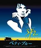 ベティ・ブルー 製作25周年記念 HDリマスター版 ブルーレイ・...[Blu-ray/ブルーレイ]