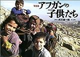 写真集・アフガンの子供たち