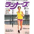 ランナーズ 2011年 08月号 [雑誌]