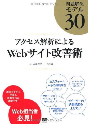 アクセス解析によるWebサイト改善術 問題解決モデル30