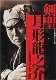 日本映画スチール集 剣聖月形龍之介
