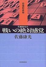 佐藤康光の戦いの絶対感覚 (最強将棋塾)