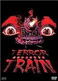 テラー・トレイン [DVD]