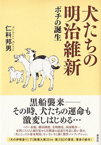 犬たちの明治維新: ポチの誕生