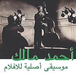 Musique Original De Films [VINYL]