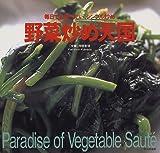 野菜炒め天国―毎日でも食べたい、シンプル炒め