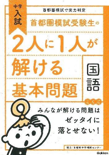 首都圏模試受験生の2人に1人が ... : 中学1年で習う漢字 : 中学