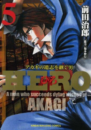 HERO アカギの遺志を継ぐ男 (5)