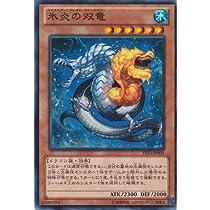 遊戯王カード 氷炎の双竜