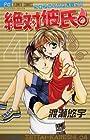 絶対彼氏。 第4巻 2004年07月26日発売