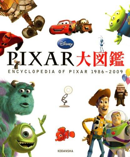 PIXAR大図鑑 (ディズニーピース(書籍・その他))