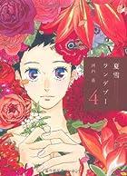 夏雪ランデブー 4 (Feelコミックス)