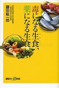 毒になる生食、薬になる生食 (講談社プラスアルファ新書)