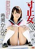 希美かんな 寸止女 [DVD]