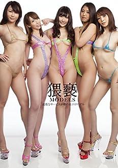 猥褻 MODELS 過激なサービスが噂の着エロモデル デジタルアーク [DVD]